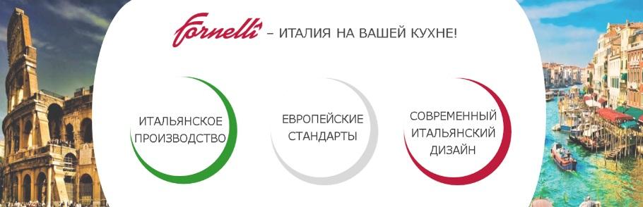 Три слагаемых бренда Fornelli